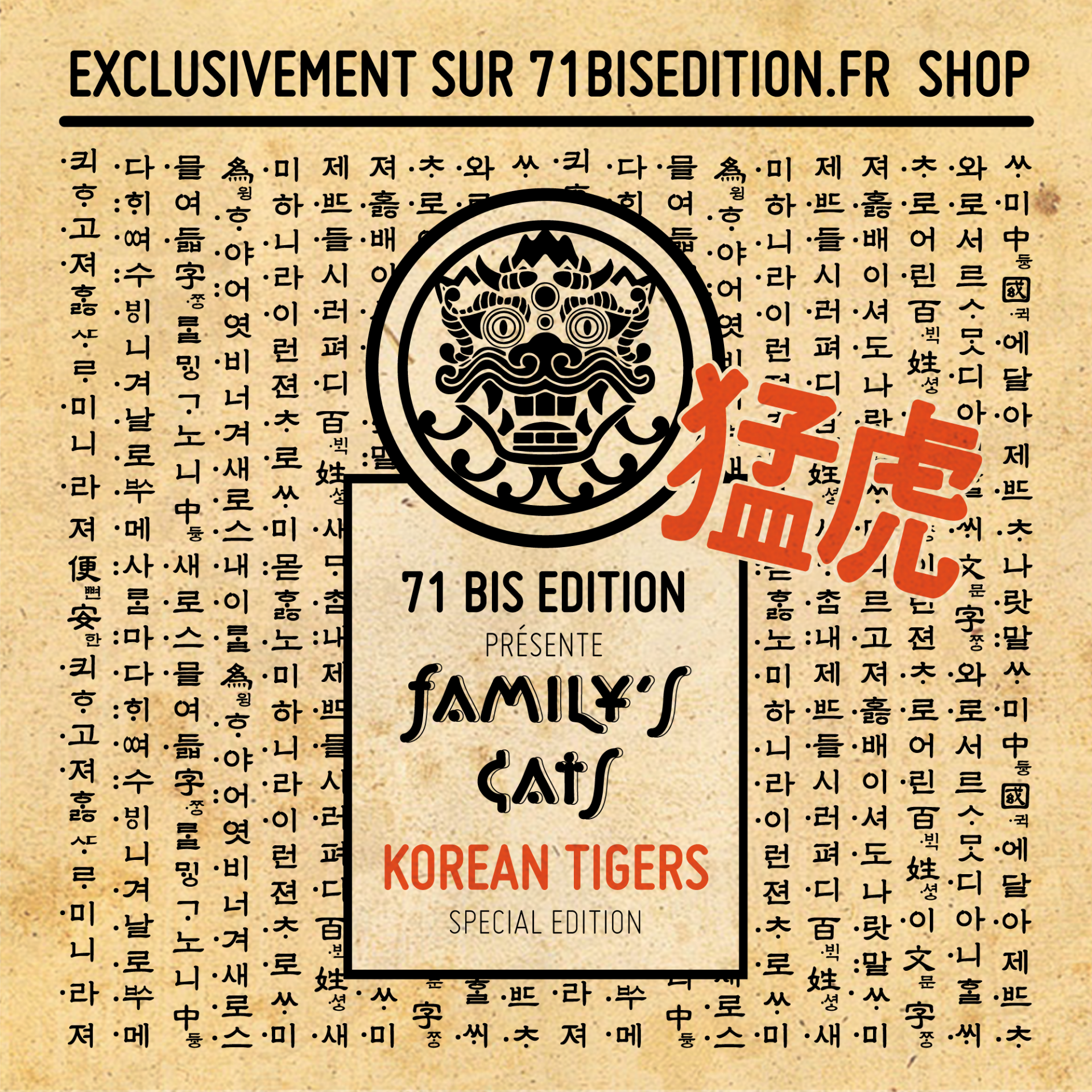 SPECIAL EDITION KOREAN TIGERS